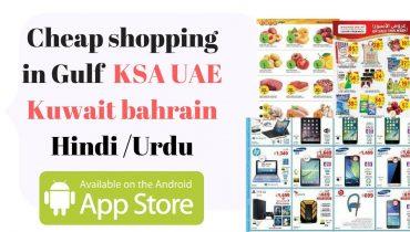 Cheap shopping in gulf KSA UAE  Kuwait qatar Hindi /Urdu