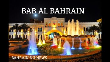BNN Bab Al Bahrain – باب البحرين – A look around – Kingdom of Bahrain