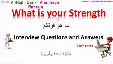 al rajhi bank | aluminium qatar top  interview questions شركة ألمنيوم البحرين  |مصرف الراجحي