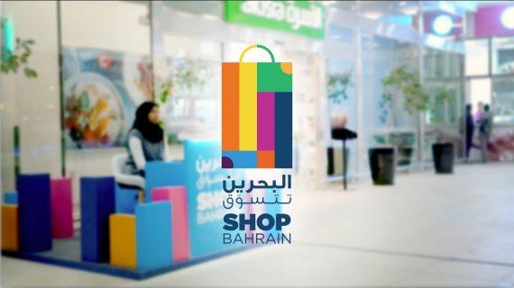 Shop Bahrain 2018 | Documentary