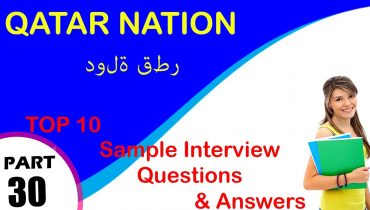 qatar nation top most technical interview questions and answers دولة قطر