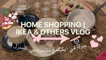 Home Shopping | Ikea & Others tour & Haul ||Qatar|| جولة في إيكيا مع مشترياتي للمنزل