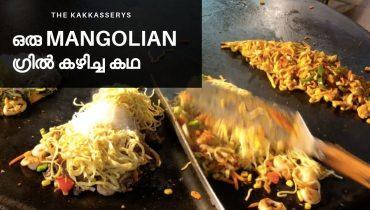 Attila Mangolian Grill | Things to do in Qatar | The Kakkasserys  |  Malayalam Travel Vlog