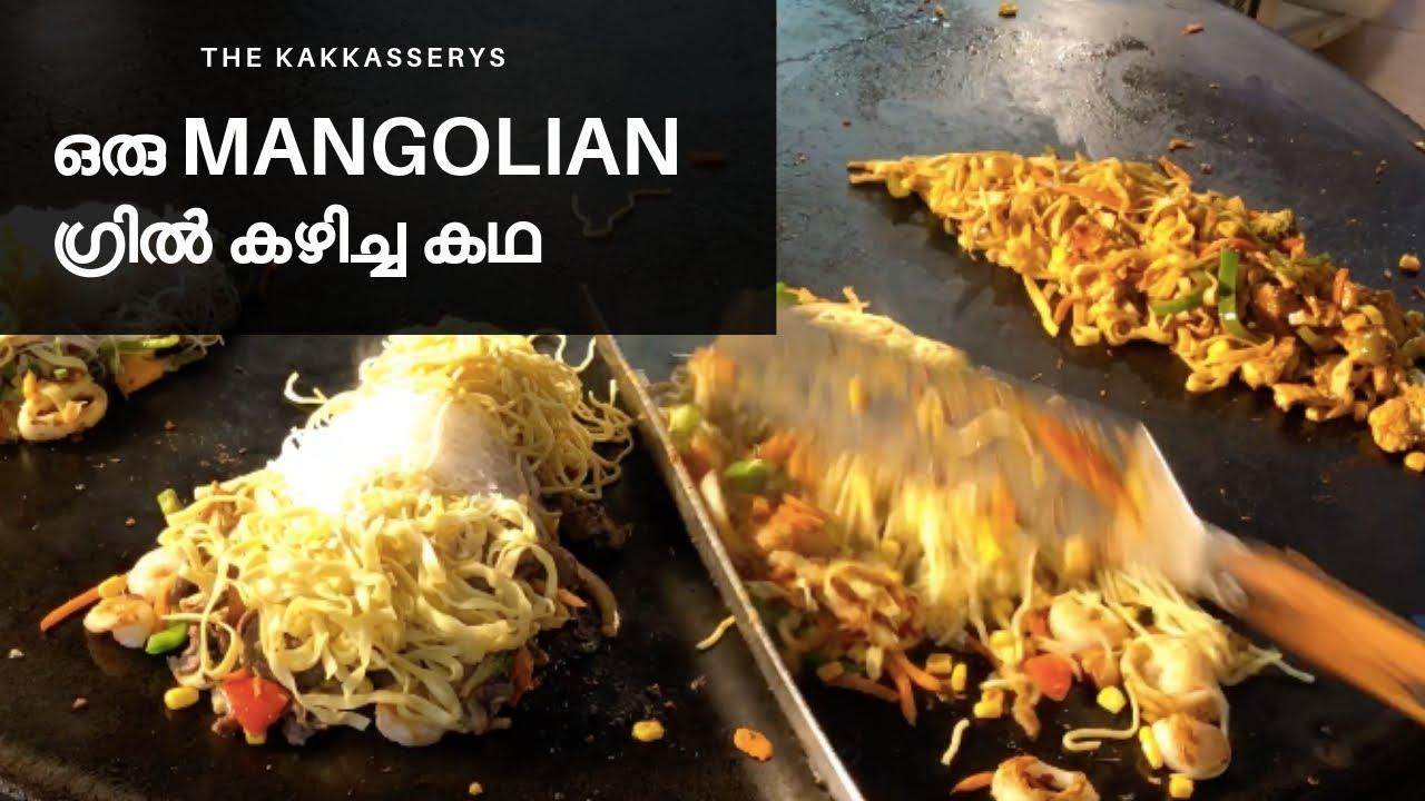 Attila Mangolian Grill   Things to do in Qatar   The Kakkasserys     Malayalam Travel Vlog
