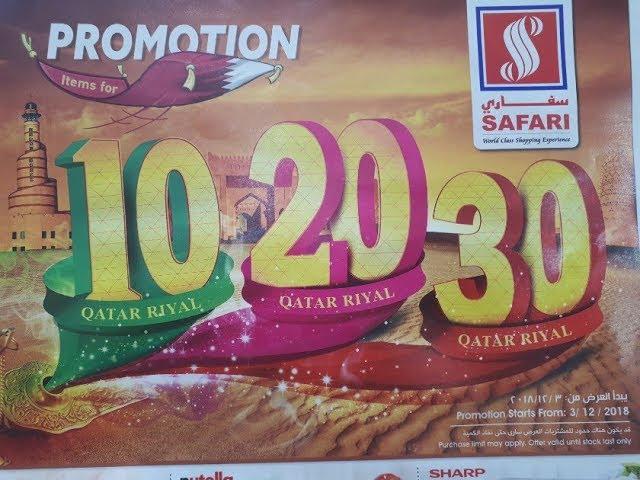 SHOPPING OFFER QATAR || PROMOTION 10,20,30, ITEMS FOR RIYAL || SAFARI MALL QATAR ||